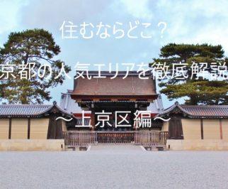 上京区のイメージ