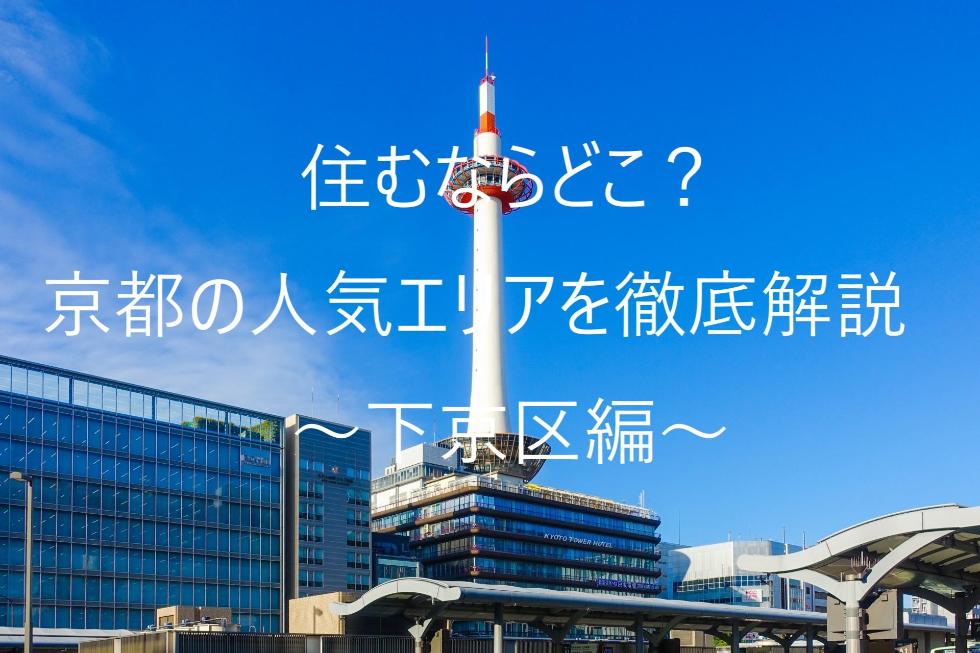 住むならどこ?京都の人気エリアを徹底解説!下京区編